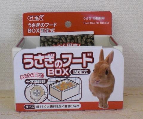 GEX固定式フードBOX