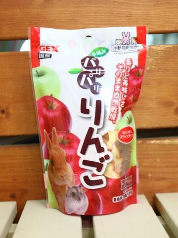 手摘みパリパリりんご