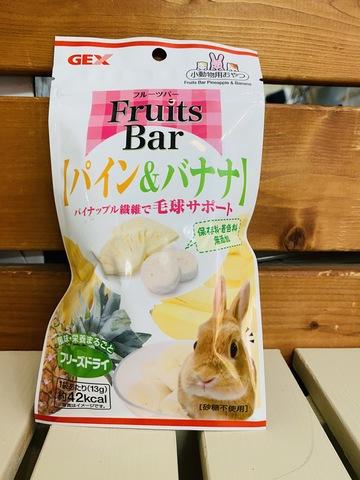 フルーツバー パイン&バナナ