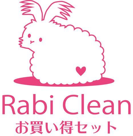 Rabi Clean 除菌&消臭 お買い得セット