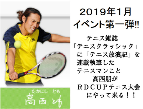テニスマン・高西朋の学生対象レッスン