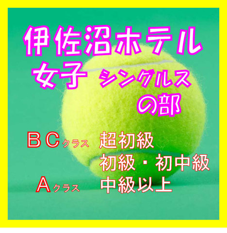 女子シングルス【川越オムニ】えすぽわーる伊佐沼大会