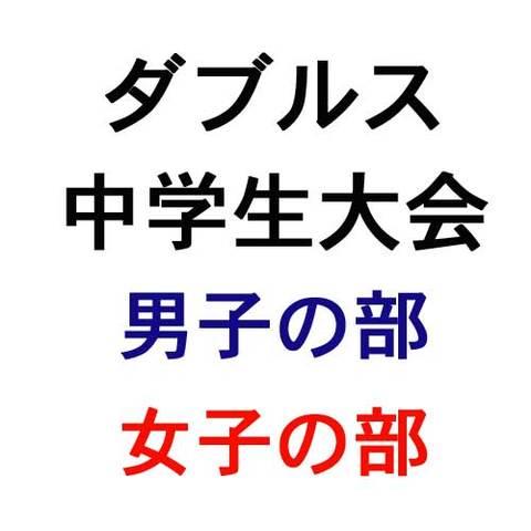 中学生ダブルス大会 男子・女子(別々)