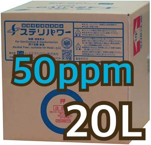 ステリパワー 50ppm20L