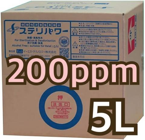 ステリパワー 200ppm 5L