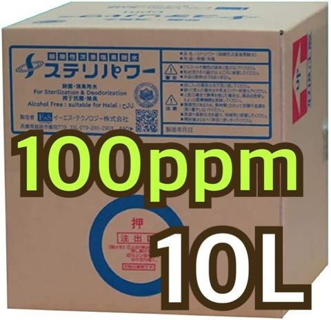 ステリパワー 100ppm10L