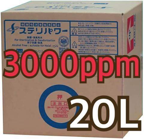 ステリパワー 3000ppm20L