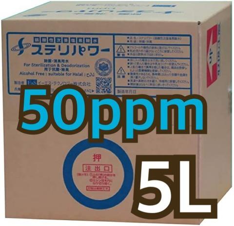 ステリパワー 50ppm5L