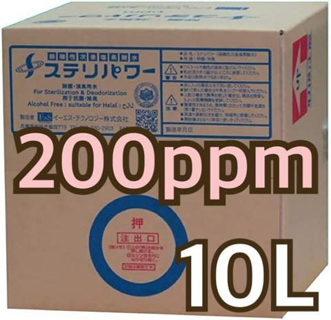 ステリパワー 200ppm 10L