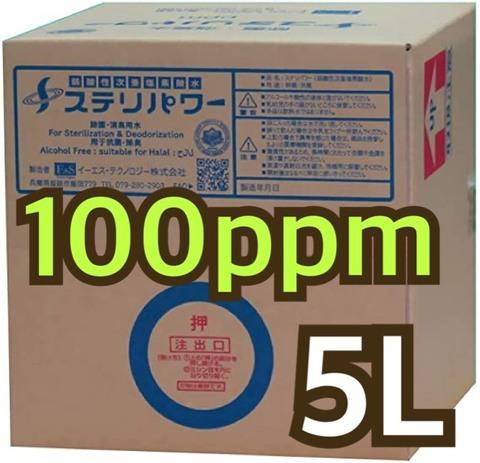 ステリパワー 100ppm5L