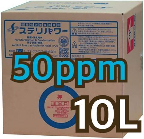 ステリパワー 50ppm10L