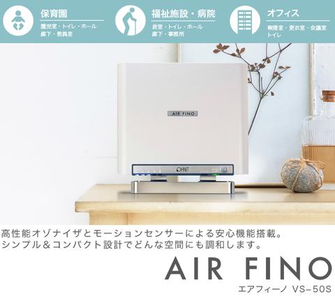 エアフィーノ/VS-50S