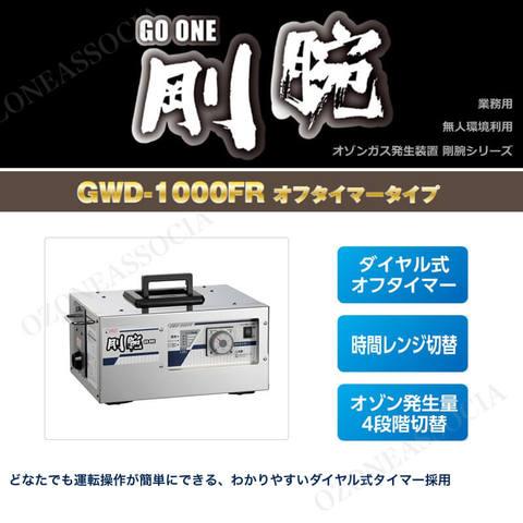 剛腕1000FR/GWD-1000FR