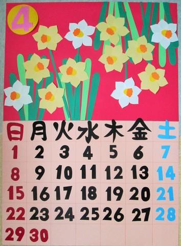 みんなでつくる制作セット 4月5月カレンダー №180405