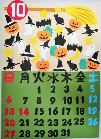 みんなでつくる制作セット 10月11月カレンダー№191011