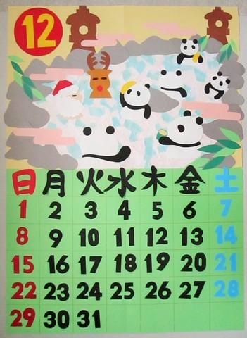 みんなでつくる制作セット 12月1月カレンダー №1912201