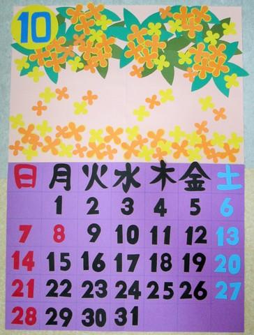 みんなでつくる制作セット 10月11月カレンダー №181011