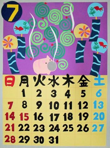 みんなでつくる制作セット 6月7月カレンダー№190607