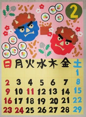 みんなでつくる制作セット 2月3月カレンダー№200203