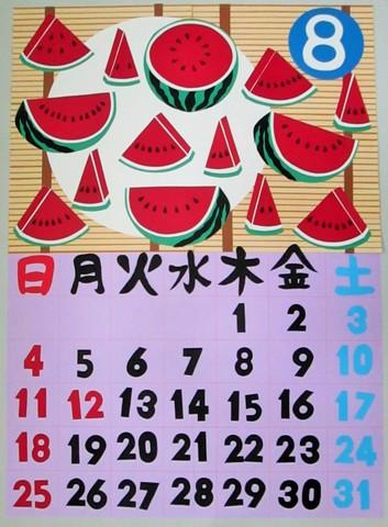 みんなでつくる制作セット 8月9月カレンダー№190809