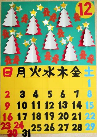 みんなでつくる制作セット 12月1月カレンダー №18191201