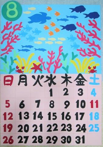 みんなでつくる制作セット 8月9月のカレンダー №20180809
