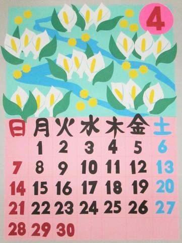 みんなでつくる制作セット 4月5月カレンダー№190405