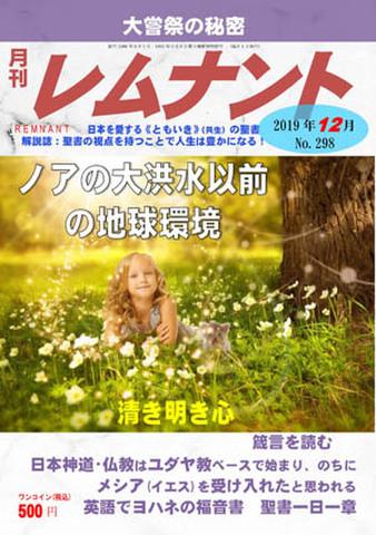 月刊レムナント2019年12月号(No.298)
