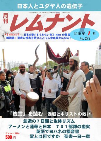 月刊レムナント2019年1月号(No.287)