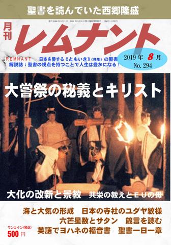 月刊レムナント2019年8月号(No.294)