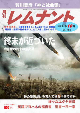 月刊レムナント2020年10月号(No.308)
