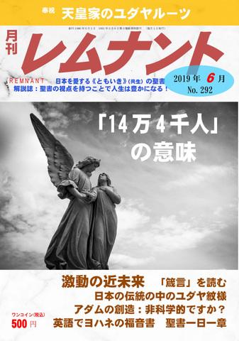 月刊レムナント2019年6月号(No.292)