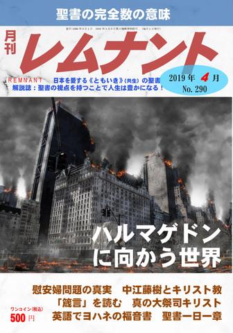月刊レムナント2019年4月号(No.290)