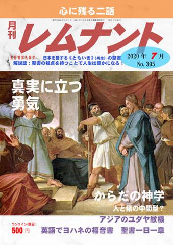 月刊レムナント2020年7月号(No.305)