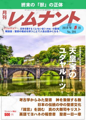 月刊レムナント2019年5月号(No.291)