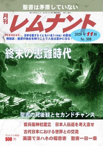 月刊レムナント2020年11月号(No.309)