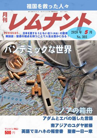 月刊レムナント2020年5月号(No.303)
