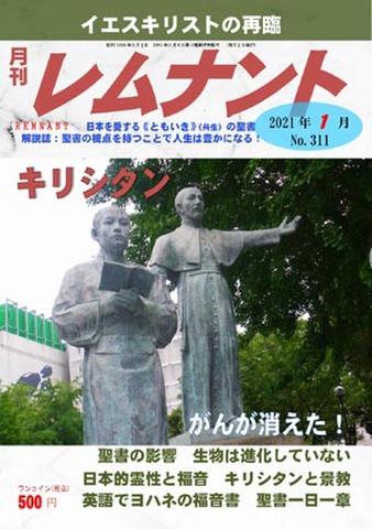 月刊レムナント2021年1月号(No.311)