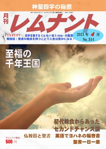 月刊レムナント2021年4月号(No.314)