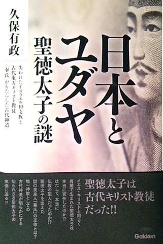 日本とユダヤ聖徳太子の謎