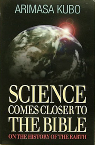 Science Comes Closer to the Bible