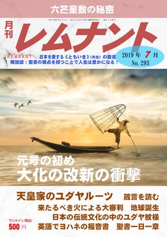 月刊レムナント2019年7月号(No.293)