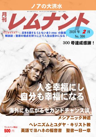 月刊レムナント2020年2月号(No.300)