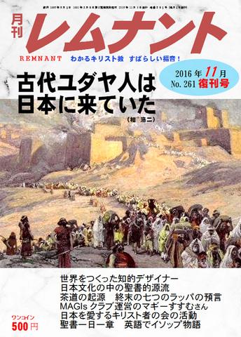 月刊レムナント2016年11月号(復刊号 No.261)