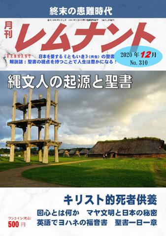 月刊レムナント2020年12月号(No.310)