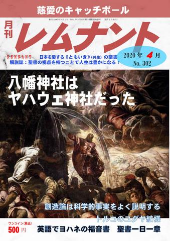 月刊レムナント2020年4月号(No.302)