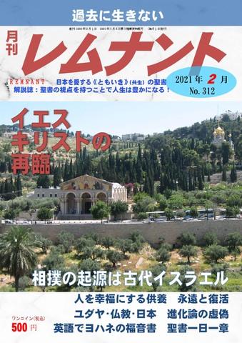 月刊レムナント2021年2月号(No.312)