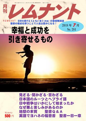 月刊レムナント2018年7月号(No.281)