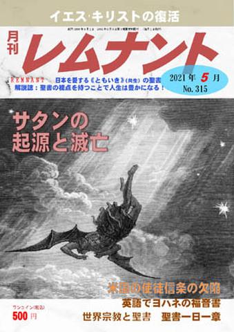 月刊レムナント2021年5月号(No.315)