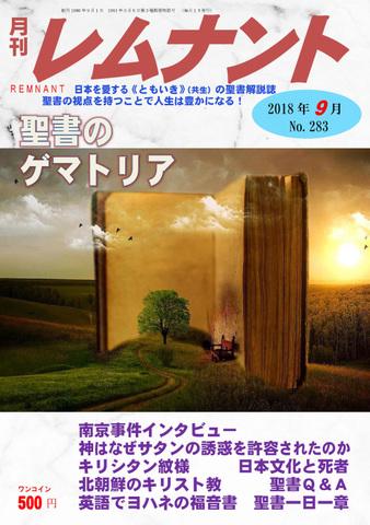 月刊レムナント2018年9月号(No.283)